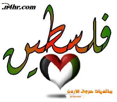فليسطين