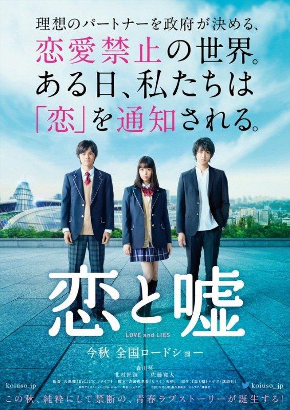 Koi to Uso - Film Live -