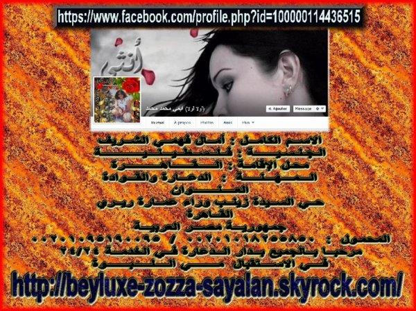 فيسبوك العجوزة شرموطة العالم العربي وعبدة الزبر زوزة مواسير
