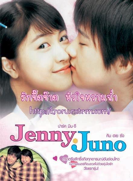 Jenny & Juno