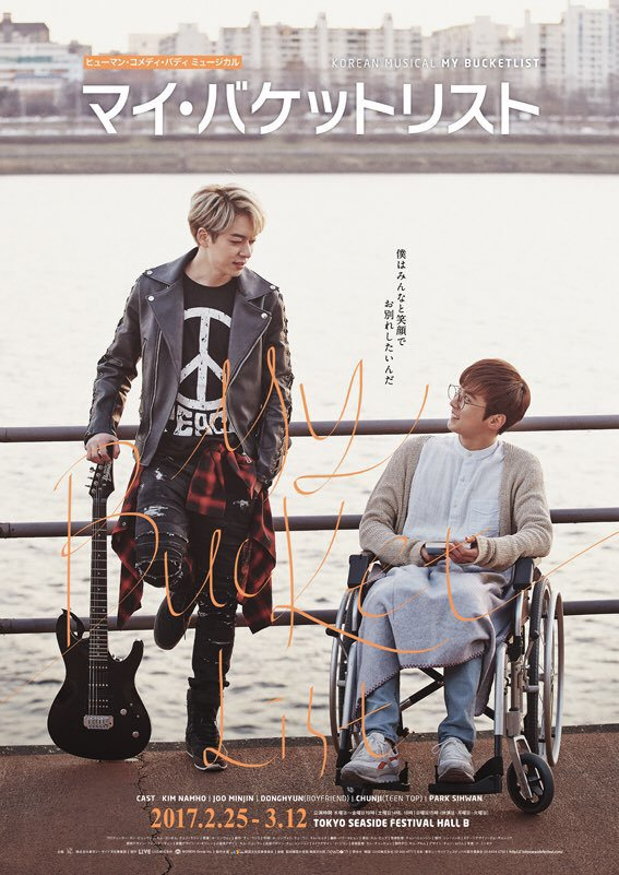 TEEN TOP vs B.A.P [정.대.만] 20회 by 모비딕 Mobidic+photos teentop Chunji Niel