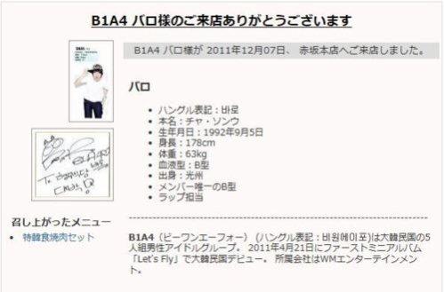 Hyungboo coréen restaurant Japon partagel e  menu favori de B1A4 et leurs signatures!