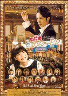 Nodame Cantabile Character Selection / Sonata for 2 Pianos in D Major K448 (Nodame's practice version)432hz (2006)