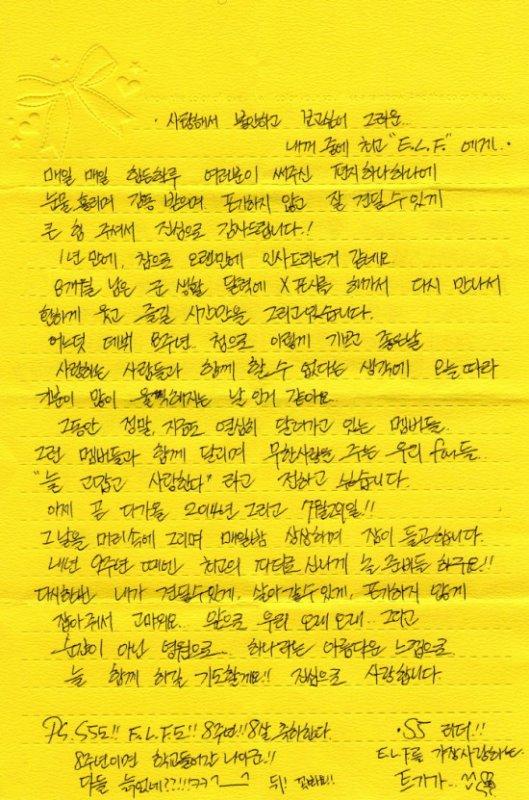 Leeteuk (Super Junior) envoie une lettre à ses fans