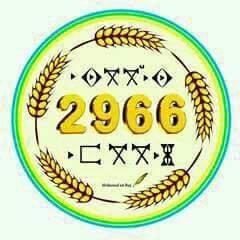 Etymologiquement, le mot YENNAYER est composé de: « YEN » signifiant « premier » et « AYER » signifiant « mois ». YENNAYER premier mois du calendrier Amazig