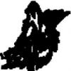 Croc-du-Loup