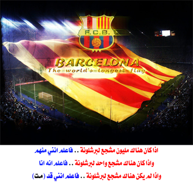 my love FCB