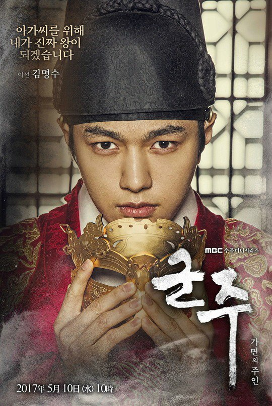 Ruler: Master Of The Mask 04 DDL Vostfr