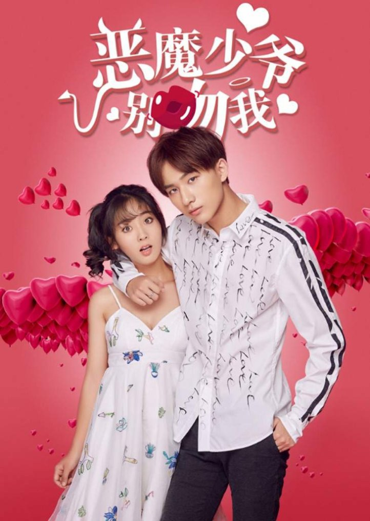 Master Devil Do Not Kiss Me 01 Vostfr DDL