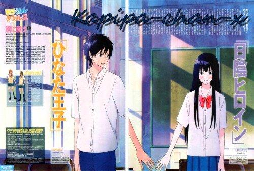 Manga n°3 - Kimi ni todoke