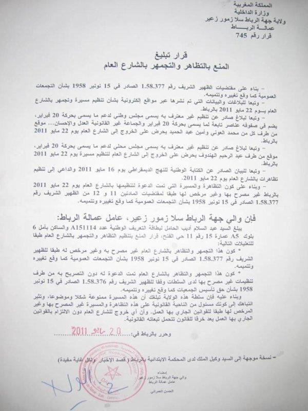 حركة 20 فبراير بين تظاهراتها السلمية وانزلاقات قمع السلطات