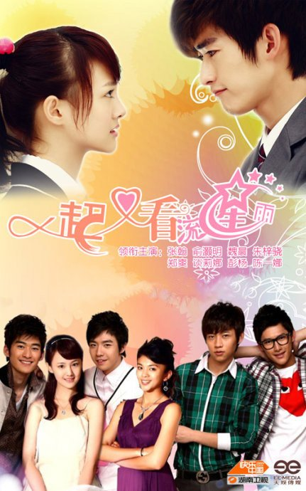 Drama taiwanais et chinois dej vu avec liens blog de for Drama taiwanais romance