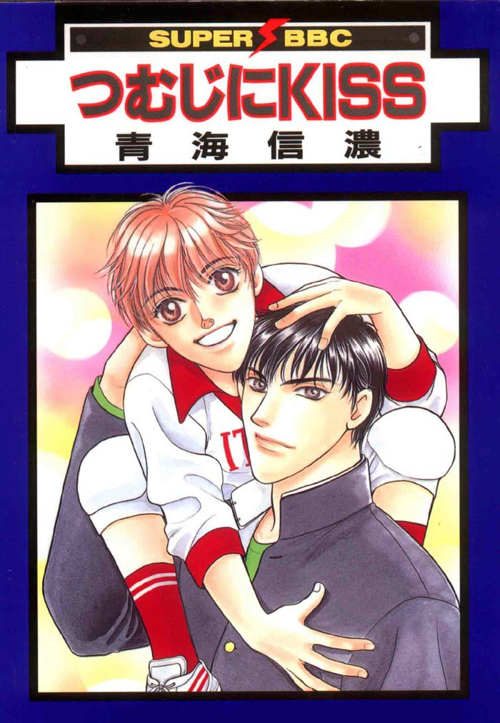 (oneshot) any form of love / tsumuiji ni kiss  partie 1