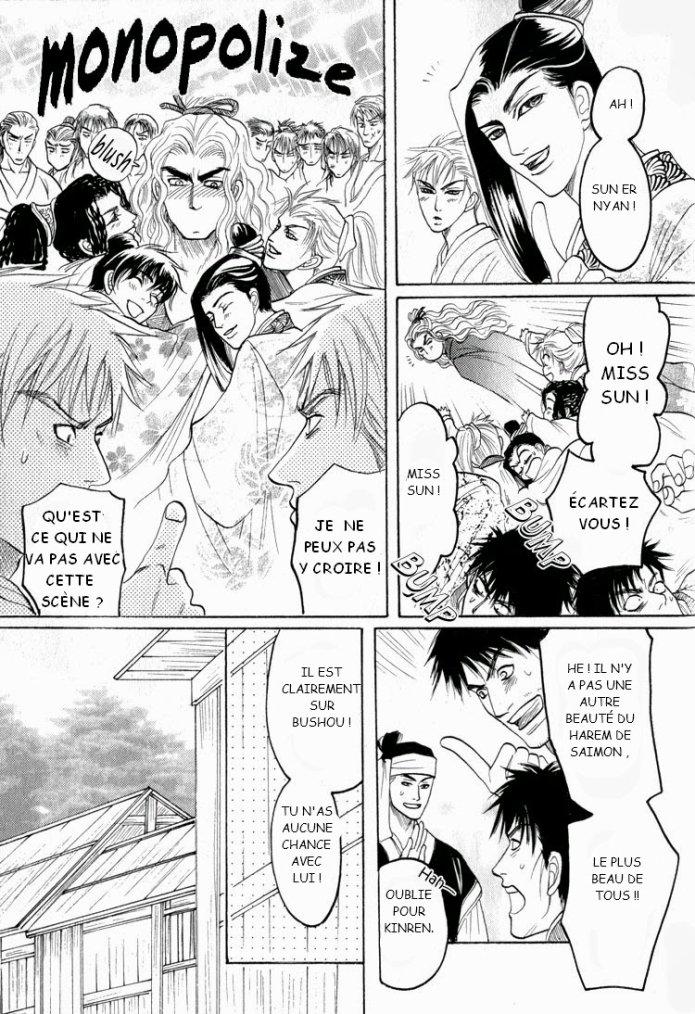 kinpeibai kinden honoo no kuchizuke chapitre 6 partie 1