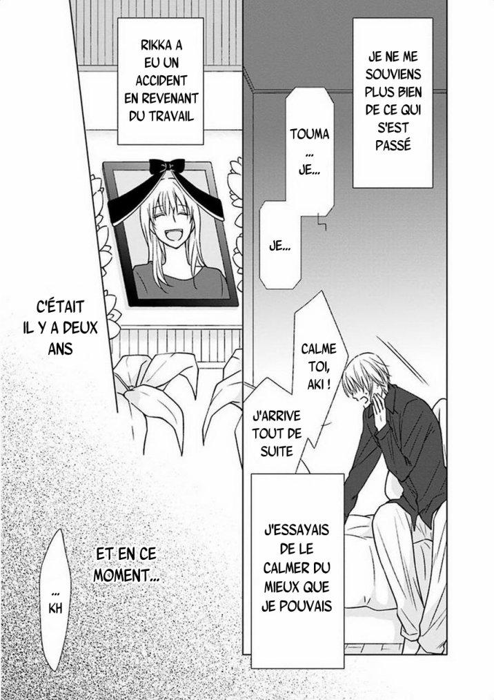 Kimi no naka ni partie 3