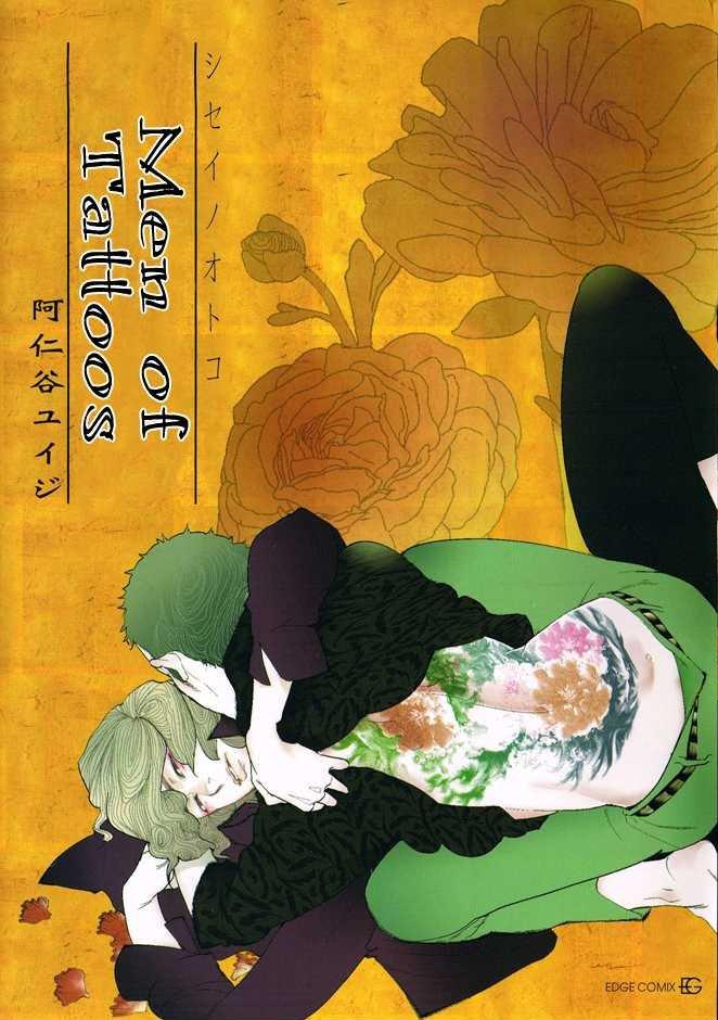 Shisei no otoko chapitre 1 partie 1