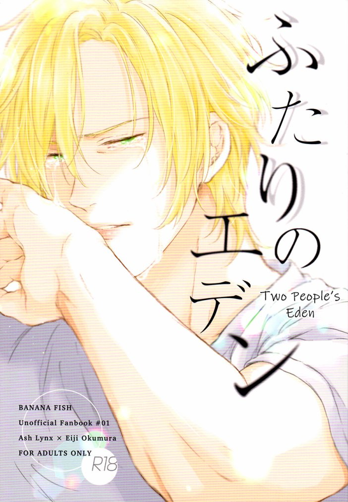 Banana fish - Futari no eden partie 1