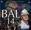 14 juillet - L'origine du bal des pompiers
