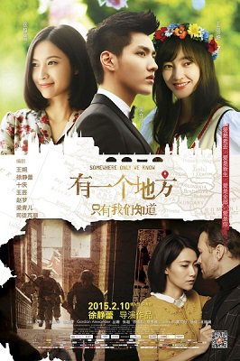 Somewhere only we know (film chinois)