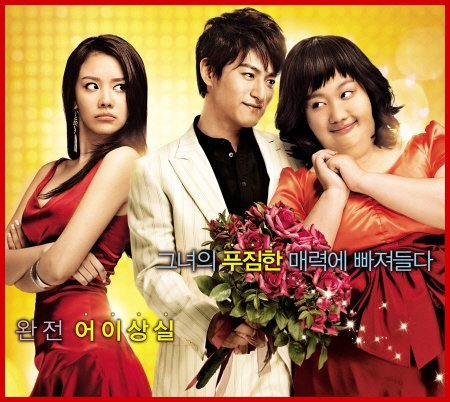 200 Pounds Beauty - Film
