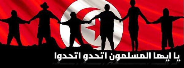 متحدون ضد الفتنه التونس