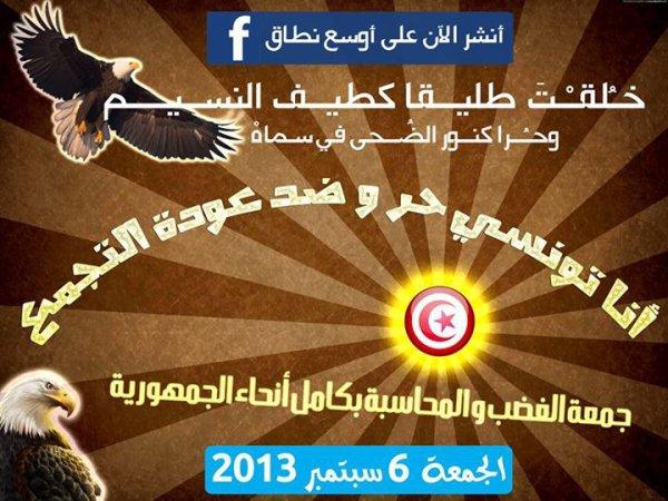 متحدون ضد الفتنة بتونس2