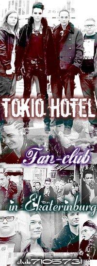 Yekaterinburg will take part in the WorldWide Tokio Hotel Day