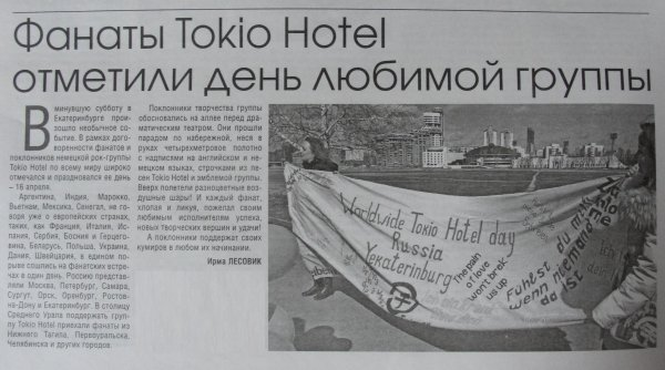 Worldwide Tokio Hotel day in Yekaterinburg. Article in the newspaper