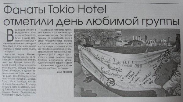Worldwide Tokio Hotel day in Yekaterinburg. Article in the newspaper