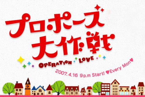 Proposal Daisakusen : Operation Love