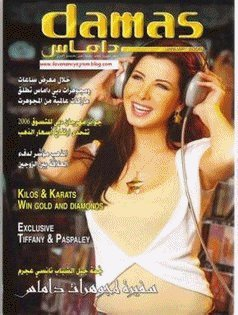 Nancy Ajram...Sa Fille Mila...Lol...