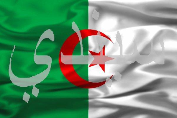 Drapeau de l'Algerie avec mon prénom ! <3