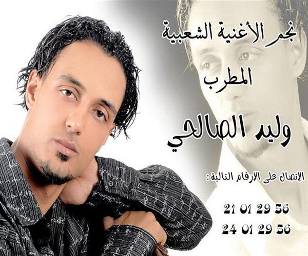 Chanteur Walid Essalhi Album 2008 Click ICi Pour Tlcharger