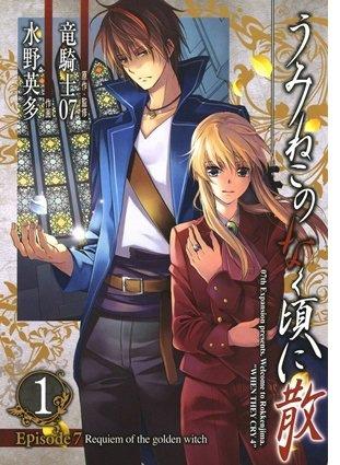 Umineko no Naku Koro ni Chiru - Episode 7 : Requiem of the Golden Witch