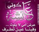 Pictures of souar-da3awiya