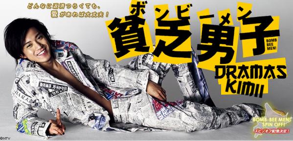 Drama Japonais - Binbo Danshi