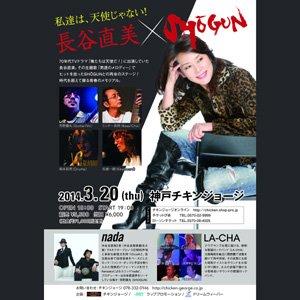 神戸へ行くよ!関西初ライブです