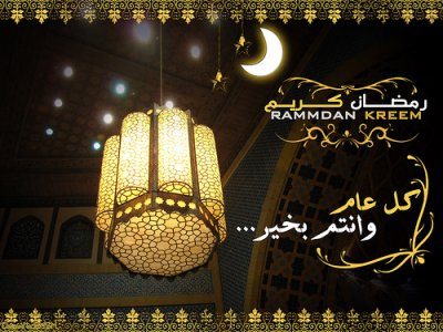 Ramadan ya ramadan !