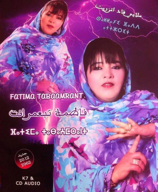 Actualité & politique : Fatima Tabaamrant vient de sortir un nouveau K7 & CD Audio, Le 24 Juin 2012
