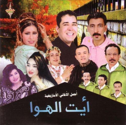 Compilation Amazigh - Aït Lhawa