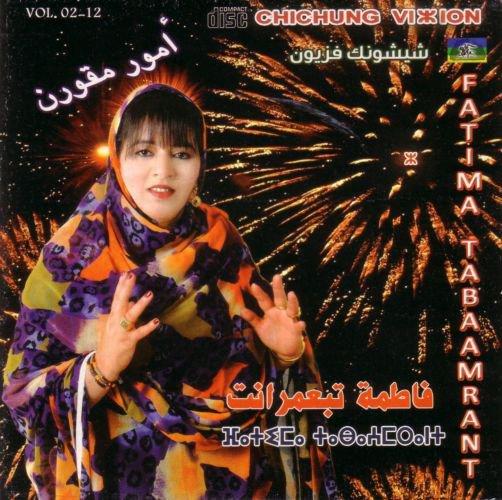 Actualité & politique : Fatima Tabaamrant vient de sortir un nouveau K7 & CD Audio, Le 17 Octobre 2012