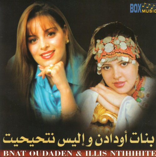 Karima Bnat Oudaden & Illiss N'Tihihite