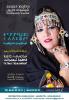 Actualité & politique : Fatima Tabaamrant vient de sortir un nouveau K7 & CD Audio, Le 06 Septembre 2016