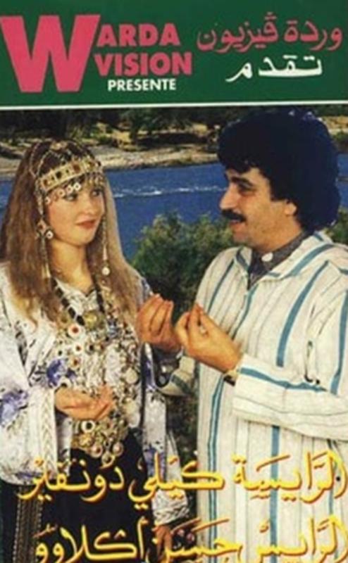 Raïssa Kelly et Feu Hassan Aglawo (Album 1995)