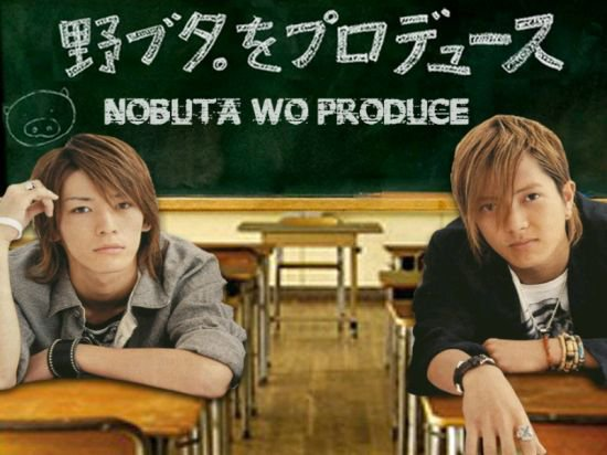 Nobuta wo Pruduce