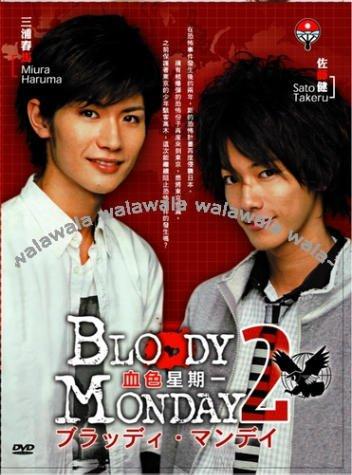 Bloody Monday Saison 1 et 2