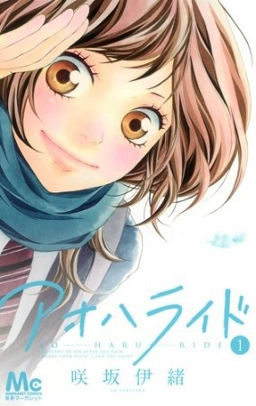 Le manga 6: Ao Haru ride