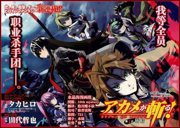 Le manga 4: Akame ga kill