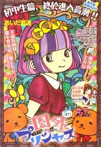 FICHE MANGA : Ugly Princess ~ T7 (TOME FINAL)