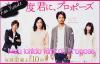 Projet Terminé [Fan Yusuke] Ichido Kimi ni, Propose 10/10 FIN